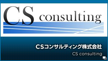 CSコンサルティング