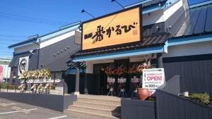 かるび元町リニューアル