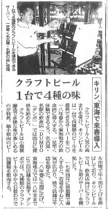 2017年12月5日中日新聞紙面