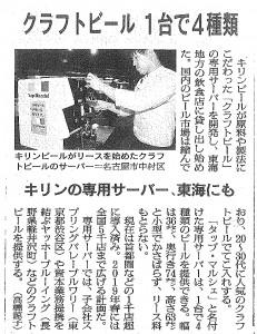 2017年12月6日朝日新聞紙面